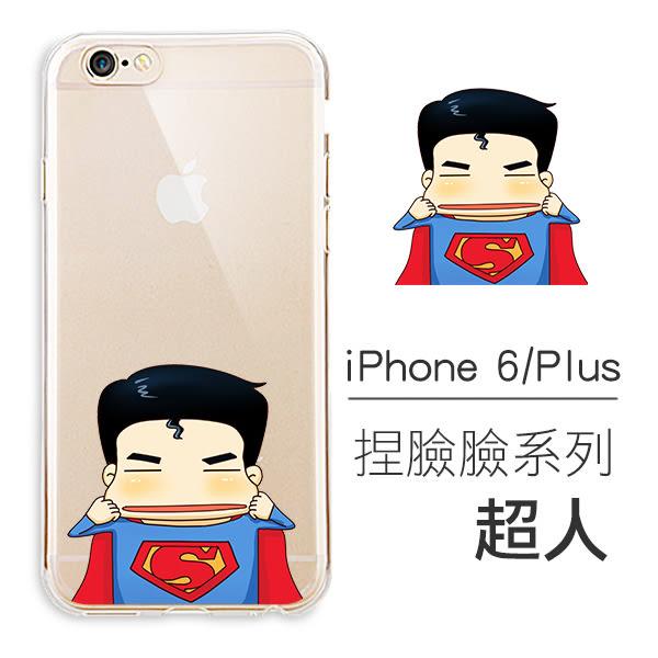 [iPhone 6 4.7 / Plus 5.5 ] 捏臉臉系列 超薄TPU 客製化手機殼 麥噹噹 辛普森 霸子