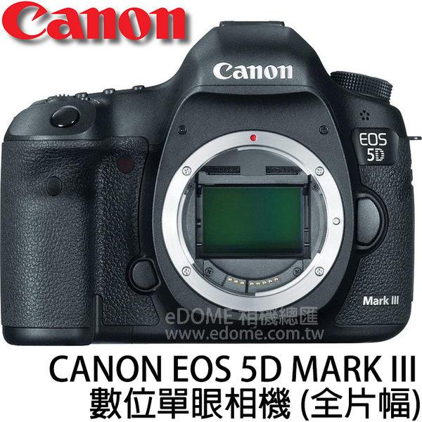 CANON 5D Mark III BODY (24期0利率 免運 彩虹/台灣佳能公司貨) 5D3 全片幅 單機身