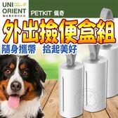【培菓平價寵物網】Petkit 佩奇》PKD-051外出撿便盒組(可超取)