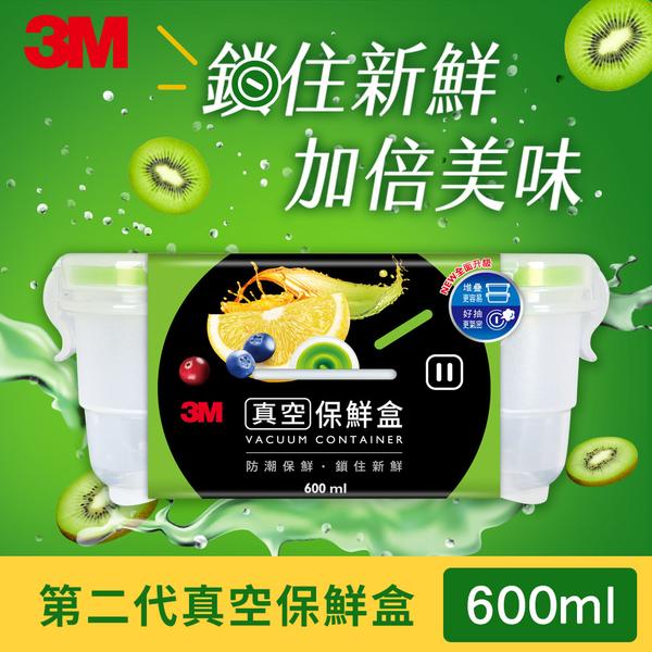 3M FL2C600 真空保鮮盒600ML (升級版) 7100194378
