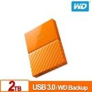 全新 WD My Passport 2TB(橘) 2.5吋行動硬碟(薄型)