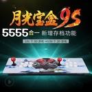 【買一送三】月光寶盒9DS 電視家庭娛樂雙人搖桿街機電子格鬥遊戲機(5555合1/10種3D遊戲)可存檔功能