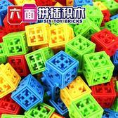 六面拼插積木方塊之謎拼裝金字塔之顛索瑪游戲俄羅斯方塊【居享優品】