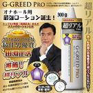 情趣用品 日本AV男優 田淵正浩 推薦日本G-GREED PRO 自慰器專用抗菌潤滑液 超逼真愛液型 金瓶