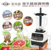 《小太陽》創新第六代流星刀頭調理冰沙機TM-760  糖糖日系