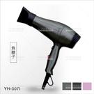 台灣紳芳 | YH-507I負離子手持吹風機-1100W[56012]美髮開業儀器設備
