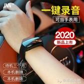 JNN X6錄音筆手環專業高清遠距降噪小型隨身超長待機「安妮塔小鋪」