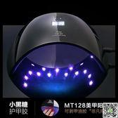 美甲儀器 Miss Candy小黑糖護甲膠 光療甲 甲油膠 健康美甲陽光燈 MT128 JD聖誕節狂歡