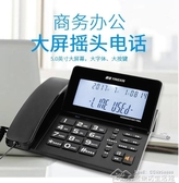 紓困振興  電話機辦公室座機有線商務固話家用辦公商用固定坐機話機 居樂坊生活館YYJ