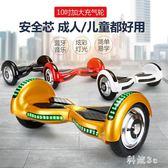 雙輪10寸成人電動平衡車智能思維體感滑板車兒童扭扭車城市代步車 js7672『科炫3C』