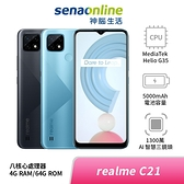 realme C21 4G/64G 新機上市 神腦生活