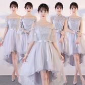 伴娘服 2018新款韓版灰色姐妹前短后長小禮服女 GY1312『美鞋公社』