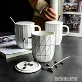 杯子 舍里 北歐風幾何線條陶瓷馬克杯辦公室水杯牛奶咖啡杯帶蓋勺杯子 優樂美