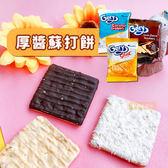 印尼 Gery 厚醬蘇打餅乾 (18g*20入) 起司/椰香/黑巧克力 東南亞 零食 美食 抹醬 餅乾
