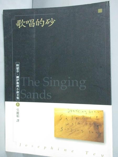 【書寶二手書T9/一般小說_HIM】歌唱的沙_約瑟芬‧鐵伊