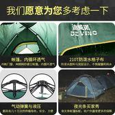 迪威諾帳篷戶外3-4人2人全自動二室一廳野營野外露營加厚防雨帳篷 卡布奇诺HM
