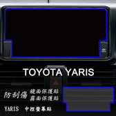 【Ezstick】TOYOTA YARIS 2017 2018 年式 前中控螢幕 專用 靜電式車用LCD螢幕貼