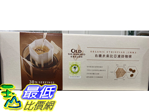 [COSCO代購] C126520 老舊金山有機衣索比亞濾掛咖啡 ETHIOPIA DRIP COFFEE 每包9公克X30入