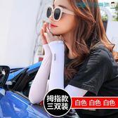 防曬手套女夏季防紫外線薄冰絲袖套洛麗的雜貨鋪