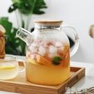 日式玻璃冷水壺套裝耐熱泡茶壺涼開水杯壺家用涼水壺電陶爐壺杯子 蘇菲小店