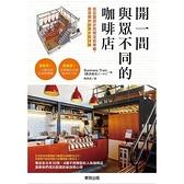開一間與眾不同的咖啡店(從店面設計到開店前準備.最實際的創業步驟詳解)