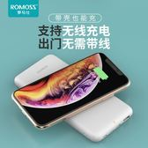羅馬仕/romoss 10000毫安無線充電寶iPhone X/