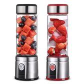 榨汁機便攜式電動榨汁機迷你家用全自動充電小型學生水果汁榨汁杯igo 曼莎時尚