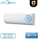 [Midea 美的空調]6-9坪 超值系列 變頻冷專一對一分離式冷氣 MVC-D40CA+MVS-D40CA