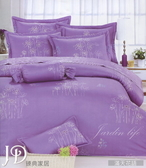 5*6.2 兩用被床包組/純棉/MIT台灣製   滿天花語   紫