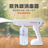 【消毒噴霧槍】YJ-01A款 紫外線酒精噴霧器 無線奈米噴霧器 電動消毒器 USB充電 防疫居家環境消毒