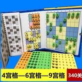 兒童益智玩具磁性數獨棋數獨遊戲九宮格桌面遊戲數字遊戲益智玩具【全館免運】