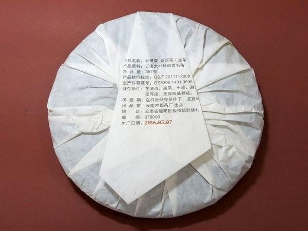 【歡喜心珠寶】【雲南老班章普洱茶】班章第一村300年樹齡2016年普洱生茶357g/1餅,另贈收藏盒