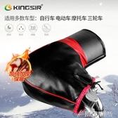 電動摩托車電瓶車把套冬天加厚PU棉手套皮革擋風防寒保暖男女護手 交換禮物