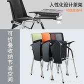 培訓椅子帶寫字板鋁合金座椅可折疊多功能會議椅扶手可伸縮新聞椅 新品全館85折 YTL