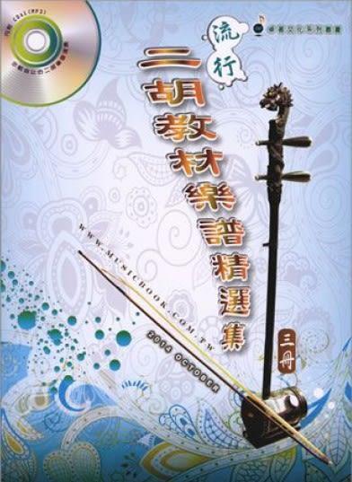 【小麥老師 樂器館】流行二胡教材樂譜精選集【CD+樂譜】三冊
