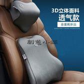 618好康又一發||腰墊護腰夏車用座椅記憶棉四頭枕腰靠套裝