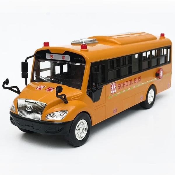 大號兒童玩具校車幼兒園大巴士公交車模型