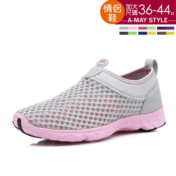 加大碼情侶鞋-超輕盈透氣網布休閒懶人鞋(36-44碼)
