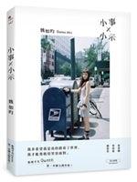 二手書博民逛書店 《小事×小示》 R2Y ISBN:9869569978│魏如昀