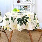 防水桌巾布藝圓桌巾茶幾布餐桌台布防燙防水免洗長方形圓形小桌墊