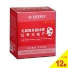 長庚生技 冬蟲夏草菌絲體精華液-紅景天複方 2.0版 (6瓶X12盒)