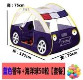 兒童帳篷 超大汽車玩具屋 室內戶外游戲屋jy【全館免運】
