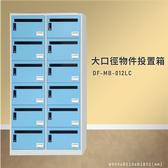 【100   】大富DF MB 012LC 大口徑物件投置箱置物箱收納櫃置物箱收納箱商辦大樓