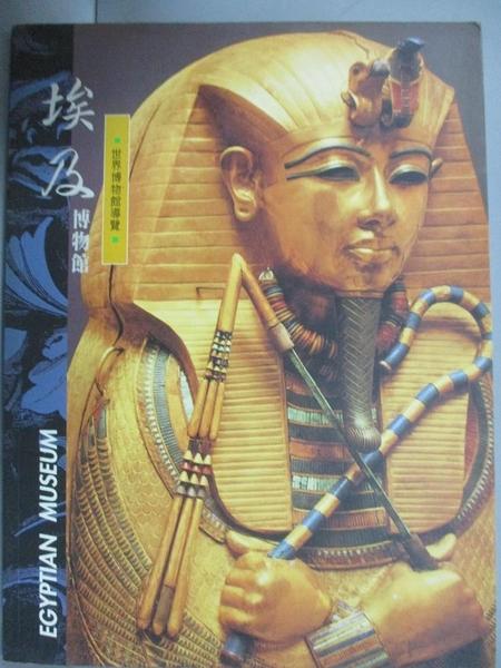 【書寶二手書T6/藝術_GIN】埃及博物館_光復書局編輯部