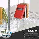 【居家cheaper】層架專用電鍍圍籬45CM-1入/鞋架/行李箱架/衛生紙架/層架鐵架