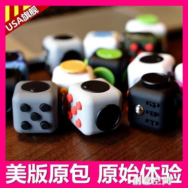 FIDGET CUBE美版原包正品解壓減壓玩具神器魔方骰子無聊發泄多動 創意新品