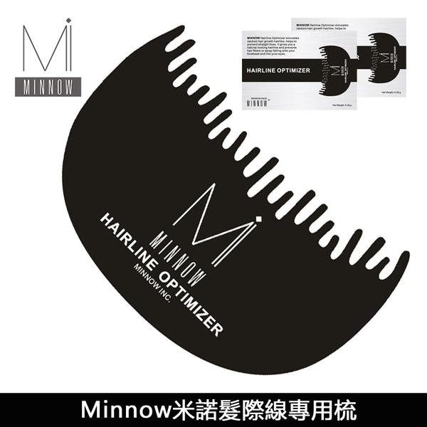纖維髮粉專用Minnow米諾髮際線專用梳【MN01】☆雙兒網☆