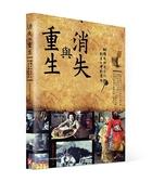 (二手書)消失與重生:翻轉在地老文化,創造台灣新價值