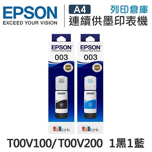 EPSON 1黑1藍 T00V100+T00V200 原廠盒裝墨水 /適用 L3110 / L3150 / L1110 / L3116 / L5190 / L5196