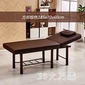 特價 折疊美容床 按摩推拿理療美體床 快速出貨 【MG大尺碼】